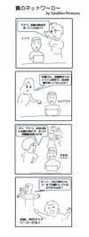 Comic3_2
