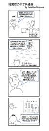 Comic4_2